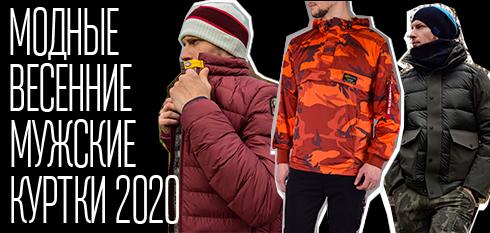 Модные весенние мужские куртки 2020