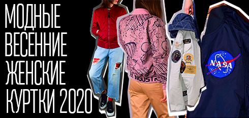 Модные весенние женские куртки 2020